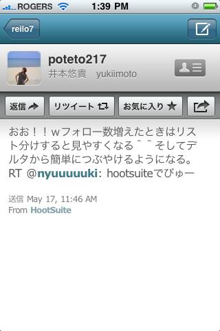 iphone japanese tweet