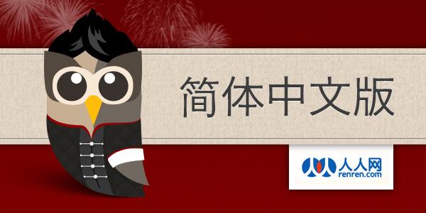 Simplified Chinese and Renren: New language and App available in HootSuite