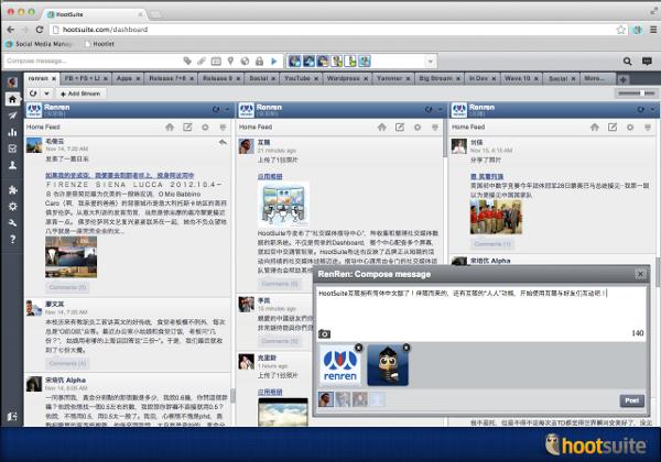 人人网进入互随 – Renren for HootSuite