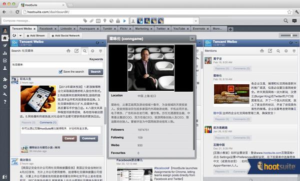 600px-tencentweibo-screenshot1