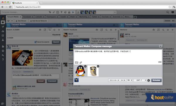 600px-tencentweibo-screenshot3