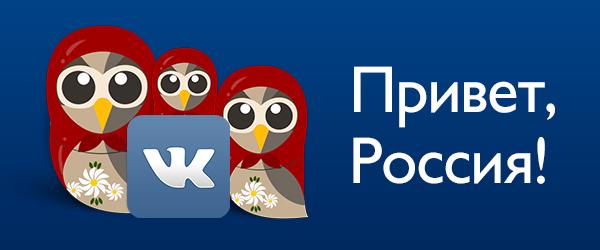 VK- Russian
