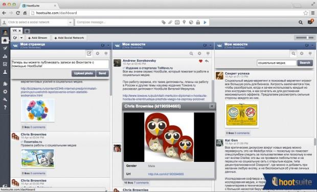 VK screenshot Russian