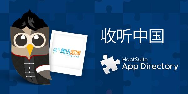 tencentweibo-header