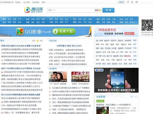 The homepage of Chinese network QQ.