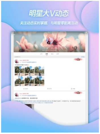 Capture d'écran de l'application Weibo dans l'App Store