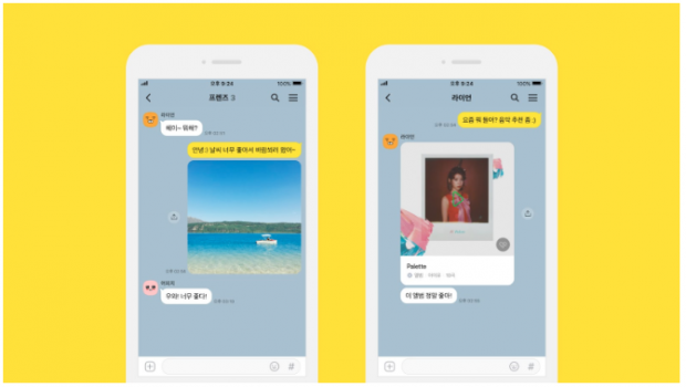 2 iphone screens showing instant messages from Kakao Talk